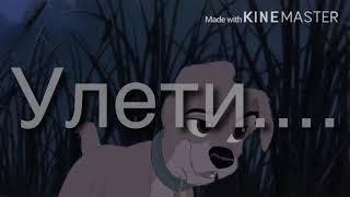 Animash клип Улети и не вспоминай меня.