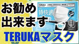 超お薦め「TERUKA特快適マスク」51枚入り!ブルー色
