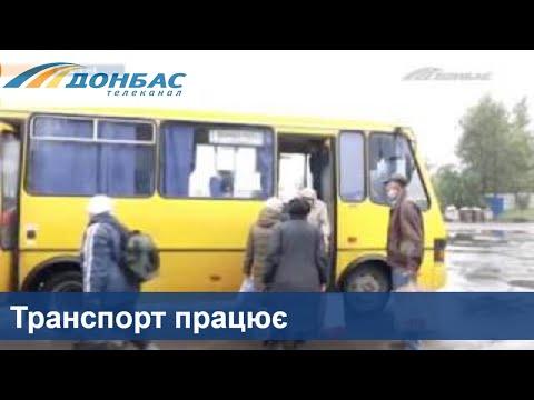 В Луганской области заработал общественный транспорт