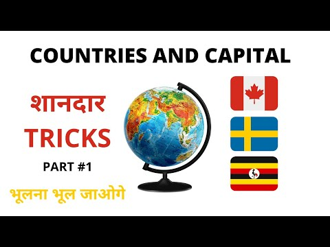 [Hindi] Tricks to learn l Countries and Capitals | Part-1 | Static GK | GyaanKhoj