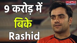 IPL Auction में Rashid Khan की धूम, Sunrisers Hyderabad ने 9 Crore में खरीदा