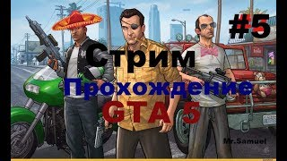 GTA 5 Снова Секс-Кекс И Прохождение сюжета  (с голосовым чатом)