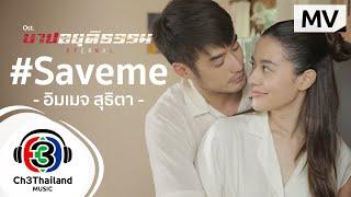 Download #Saveme  Ost.บาปอยุติธรรม   อิมเมจ สุธิตา   Official MV