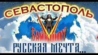 БАЙК - ШОУ 2018 | КРЫМ | СЕВАСТОПОЛЬ | ЗАВОДИ | «Русская мечта»