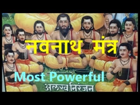 Navnath Mantra - Most Powerful - नवनाथ मंत्र
