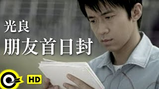 光良 Michael Wong【朋友首日封 First-day-issued friend】Official Music Video