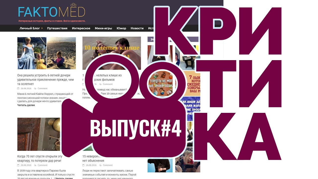 Видеокритика #4. Сайт faktomed.ru