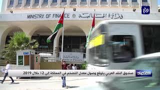 صندوق النقد العربي يتوقع وصول معدل التضخم في المملكة إلى 2 % خلال 2019 (21-4-2019)