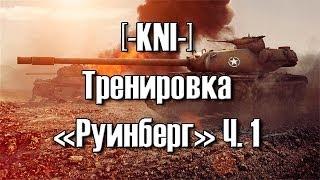 [-KNI-] - Трен. бой - Руинберг - Лесенка (Часть 1)