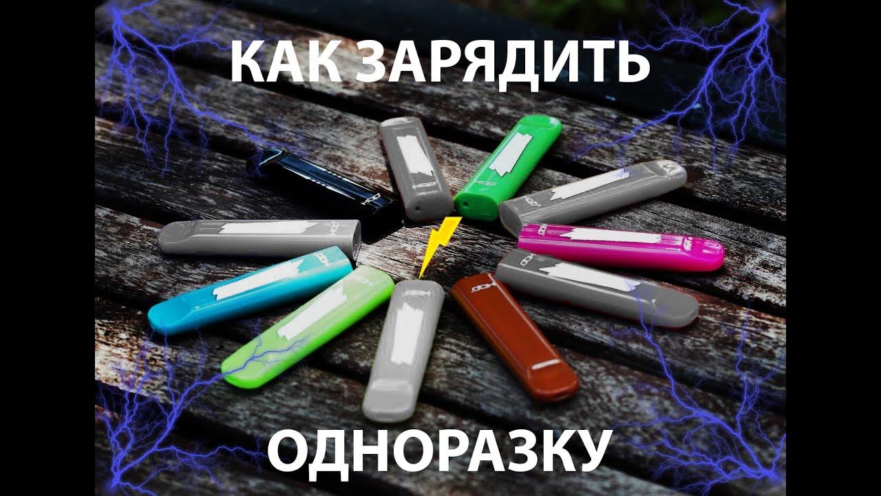 Как понять что одноразовая электронная сигарета закончилась hqd predator электронная сигарета заказать
