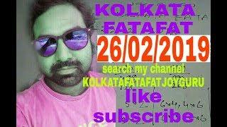 Kolkata ff online result video clip
