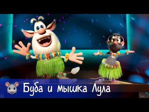 🐭 Буба - Буба и мышка - Все серии с Лулой - Мультфильм для детей