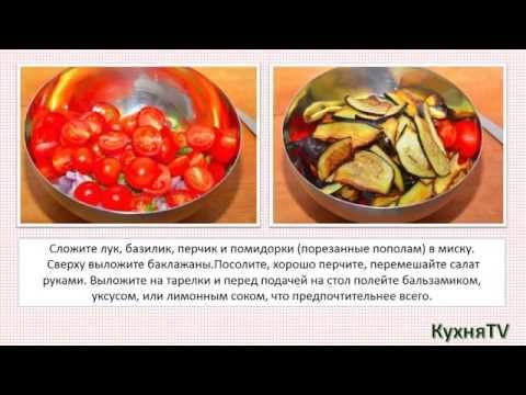 Недорогой рецепт Кулинарный рецепт Салата из баклажанов.Пошаговый видео рецепт.