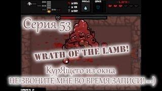 Binding of Isaac Гнев Ягненка - Серия 53 КурЯщего из окна