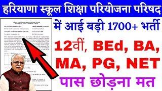 Haryana tecacher Vacancy 2019   latest Govt Jobs   Sarkari Naukari Rojgar samarchar