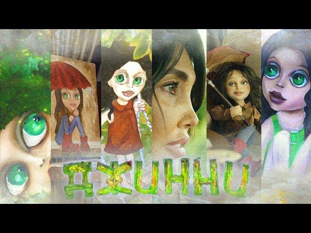Джинни(анимированные картины) | Jinny (Lyric animation video)||My Portfolio