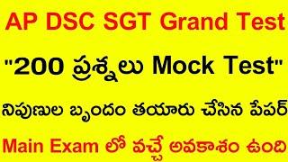 AP DSC SGT Model Paper 2019 || ap dsc sgt mock test paper || ap dsc grand test || Sgt model paper.