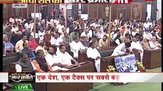 #GST : Parliament begins GST session with National Anthem