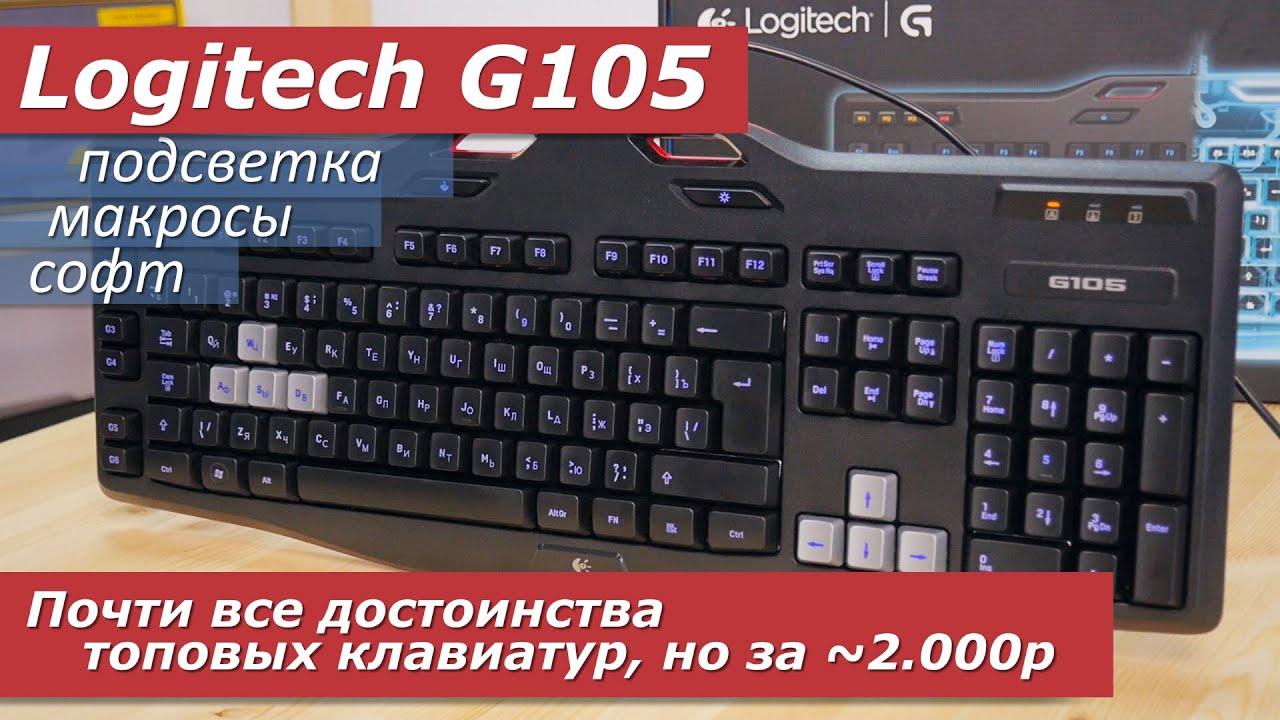 Logitech g105 - почти все достоинства топовых клавиатур, но за 2.000р