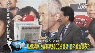 高鐵南延屏東「900億省9分鐘」政府錢哪裡來?全民買單?少康戰情室 20170116