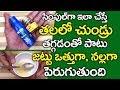 చుండ్రు పోయి జుట్టు నల్లగా అవ్వాలంటే I Dandruff Cure Tips in Telugu I Health I Everything in Telugu