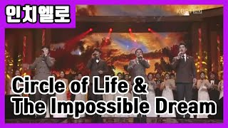 Circle of Life&The Impossible Dream 서클 오브 라이프&이룰 수 없는 꿈 サークル・オブ・ライフ&見果てぬ夢 KBS 특별생방송 '가는 해 오는 해' KBS 特別生放送 '行く ...