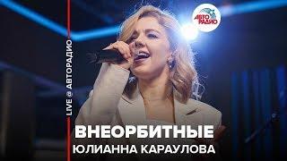 🅰️ Юлианна Караулова - Внеорбитные (LIVE @ Авторадио)