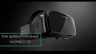 Как выбрать VR очки и зачем они нужны. На примере HOMIDO V2