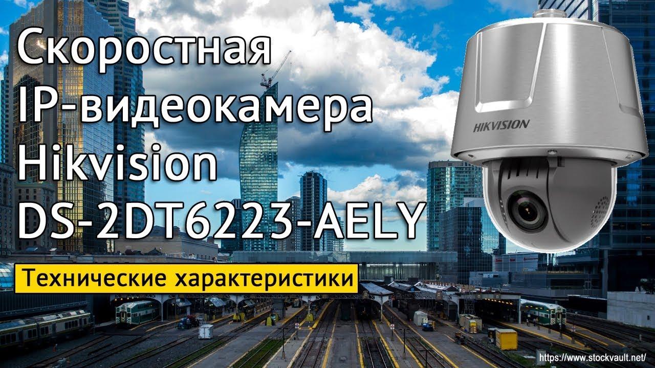 DS-2DT6223 AELY Hikvision - скоростная IP видеокамера