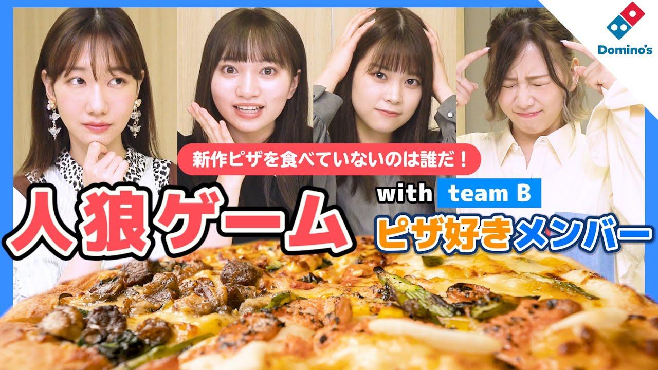 【ドミノ・ピザ】AKB48のメンバーと人狼ゲームをやったら奇跡が起きました