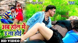 आगया #Ankush Raja का नया सबसे जबरजस्त वीडियो सांग 2019   अब हॉल में उ न होई   Bhojpuri Song
