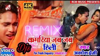 Kamariya jab jab hili awdesh premi bhojpuri dj remix