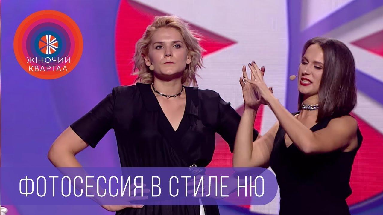 Фотосессия в стиле НЮ   Женский Квартал 2018