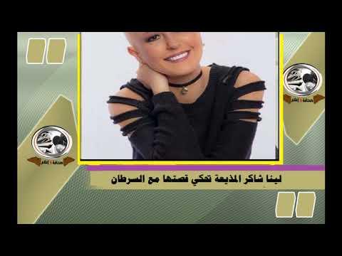 لينا شاكر المذيعة تحكي قصتها مع مرض السرطان والكيماوي وتساقط شعرها