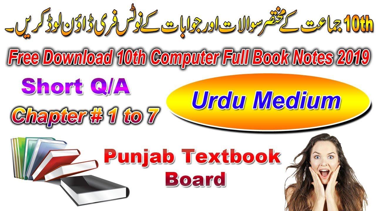 10th Computer Full Book Short Q/A Notes Free Download   2019   Urdu Medium    Urdu/Hindi