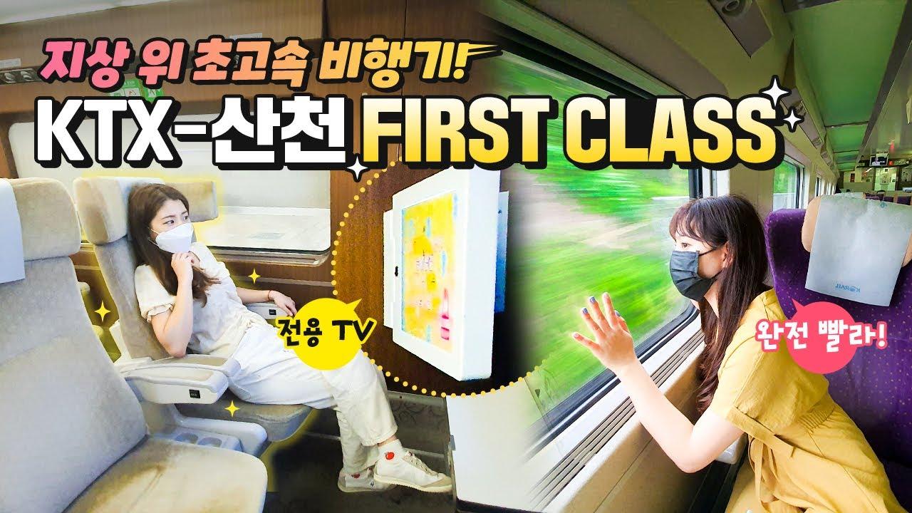 서울-부산행 KTX 특실 편도 8만원...😲 대체 얼마나 좋길래?(KTX-Sancheon First Class Review from Seoul to Busan)