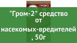 Гром-2 средство от насекомых-вредителей (Зеленая Аптека Садовода), 50г обзор З 402