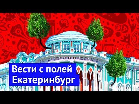 Как изменился Екатеринбург к Чемпионату мира