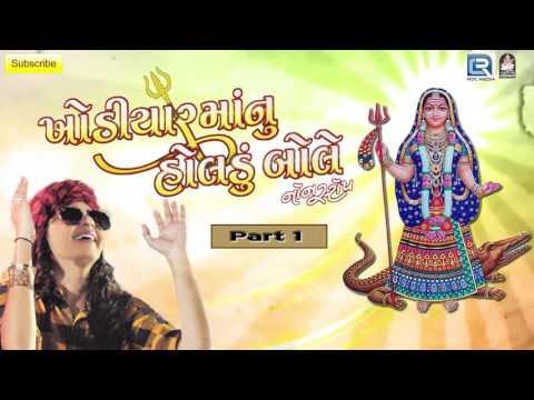 Kinjal Dave | Khodiyar Maa Nu Holdu - Part 1 | Nonstop 2016 | Khodiyar Maa | Gujarati DJ Mix Songs