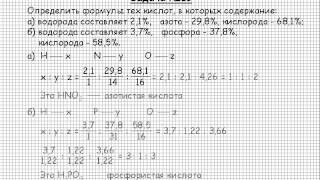37  Общая химия Периодический закон Менделеева и строение атомов Атомно молекулярное учение, строение атомов  Задача №15