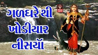 ગળધરે થી ખોડિયાર નિસરીયા- ગુજરાતી ગરબા Khodiyar Maa Garba Bhajan Songs Aarti -