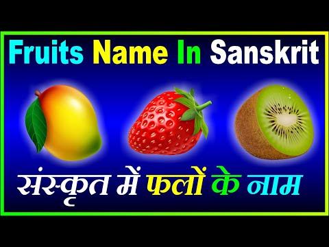 #fruits Name In Sanskrit#संस्कृत में फलों के नाम