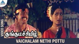 Kunguma Chimil Tamil Movie Songs | Vachalam Nethi Pottu Video Song | Mohan | Revathi | Ilayaraja