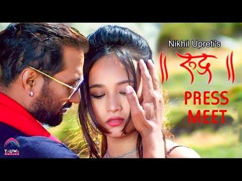 "New Nepali Movie - ""Rudra""    Press Meet    Nikhil Upreti, Bishow, Sa ra    Latest Movie 2017"