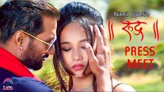 "New Nepali Movie - ""Rudra"" || Press Meet || Nikhil Upreti, Bishow, Sa ra || Latest Movie 2017"