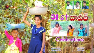 #junnu 5star #5star laxmi 31st Dawath celebrations//junnu videos//junnu comedy//