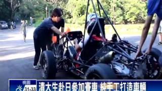 清大生赴日參加賽車 DIY打造車輛