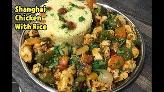 How To Make Chinese Shanghai chicken With Rice Complete Recipe By Yasmin's Cooking