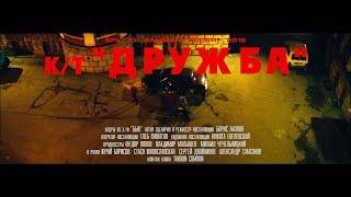 Брутто - к/т «Дружба» (клип 2019) | кадры из х/ф «Бык»