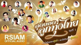 สุดยอดลูกทุ่งไทย : รวมศิลปิน [Official Music Long Play]